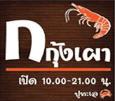 Udon Thani Restaurants, Seafood Restaurants, Gor Goong Pao