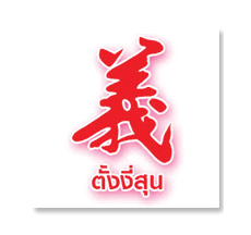 Tang Ngee Soon, Udon Thani Discount Stores, Udon Thani Resource Guide, udonmap, udonguide, udonthanimap, udonthaniguide, udonmapclassifieds, udona2z, udonthaniclassifieds, udonthani, udonforum, udonthaniforum, udoninfo, expatinfoudonthani, #udona2z