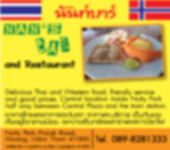 Udon Thani Business Index, Bars & Pubs, Nan's Bar, #udonmap, #udonthani