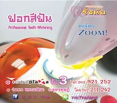 Udon Thani Business Index, Udon Thani Dentists, Ratchanai Dental Clinic