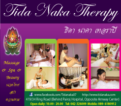 Tida naka spa & beauty, udon thani beauty, udon thani resource guide, udonmap, udonguide, udonthanimap, udonthaniguide, udonmapclassifieds, udona2z, udonthaniclassifieds, udonthani, udoninfo, udon thani info, udon thani information, udonforum, udonthaniforum, udoninfo, leeyaresort, leeyaresortudon, expatinfoudonthani