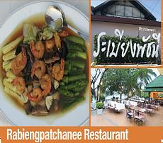 Rabiang Patchanee Restaurant, thai restaurants udon thani, udon thani restaurants, udon thani resource guide, udonmap, udonguide, udonthanimap, udonthaniguide, udonmapclassifieds, udona2z, udonthaniclassifieds, udonthani, udon-info, udon thani info, udon thani information, udonforum, udonthaniforum, udoninfo, leeyaresort, leeyaresortudon, expatinfoudonthani, #udona2z, #leeyaresort, udonthaniadvice, #udonthaniadvice