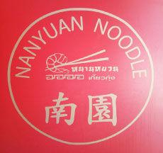 Nanyuan Noodle, Udon Thani.jpg