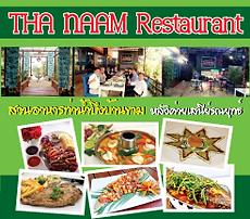 Udon Thani Business Guide, Thai Restaurants, Tha Naam Restaurant