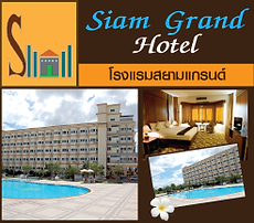 siam grand hotel, udon thani accommodations, Udon thani resource guide, udonmap, udonguide, udonthanimap, udonthaniguide, udonmapclassifieds, udona2z, udonthaniclassifieds, udonthani, udonforum, udonthaniforum, udoninfo, expatinfoudonthani, #udona2z