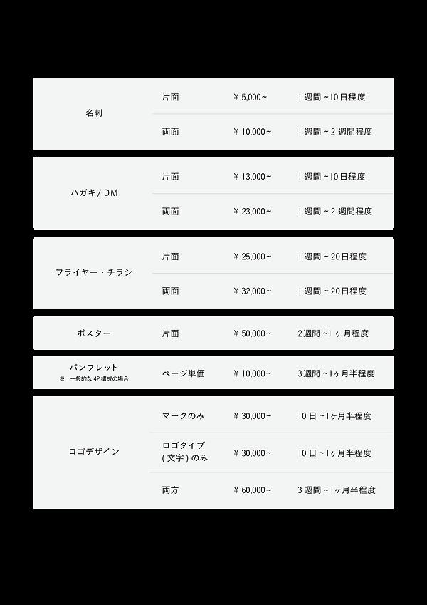 料金設定-01.png