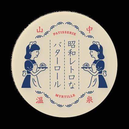 昭和レトロなバターロール