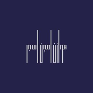 Hawazen Esber Logo