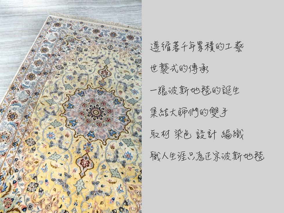 手工波斯地毯