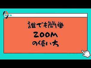 Zoom講座サムネ.jpg