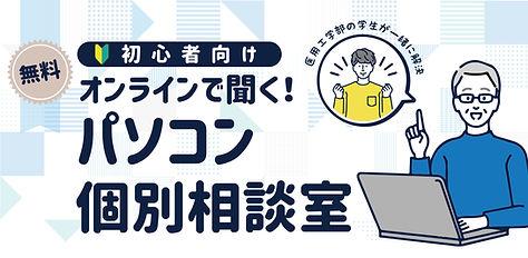 オンラインパソコン個別相談室バナー-22.jpg