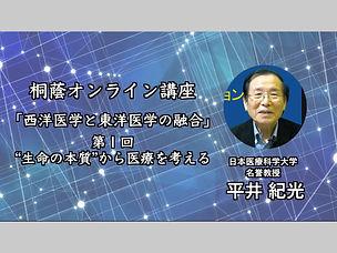 西洋医学と東洋医学01.jpg