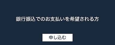 サイト用申し込みボタン01.png