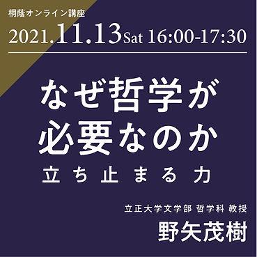 2021年度オンライン講座バナー-13.jpg