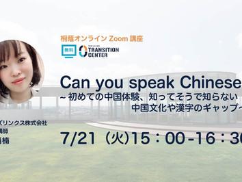 Can you speak Chinese?~初めての中国体験、知ってそうで知らない中国文化や漢字のギャップ〜【桐蔭オンライン講座】