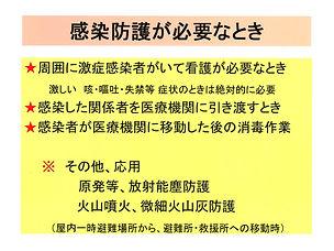 ポリ袋を使った感染症 応急防護服 前編.jpg