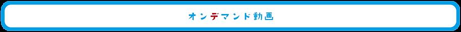 サイト用ボタン-06.png