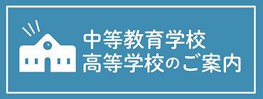 おもしろ理科 入試広報バナー-01.jpg