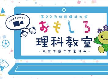 第22回桐蔭横浜大学 おもしろ理科教室サイトを公開しました!