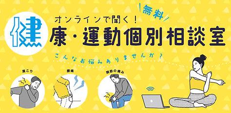 健康・運動個別相談室バナー_アートボード 1.jpg