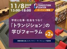 第二回「トランジション」の学びフォーラムについての情報を公開しました!