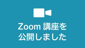 12月の桐蔭オンライン講座のお申し込みを開始しました!