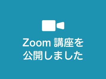 2020年6月25日「桐蔭オンライン講座」  7月後半のZoom講座を一部公開しました!