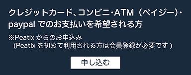 サイト用申し込みボタン02.png