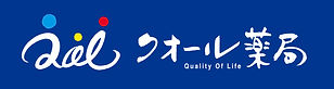Qol_logo_16★.jpg
