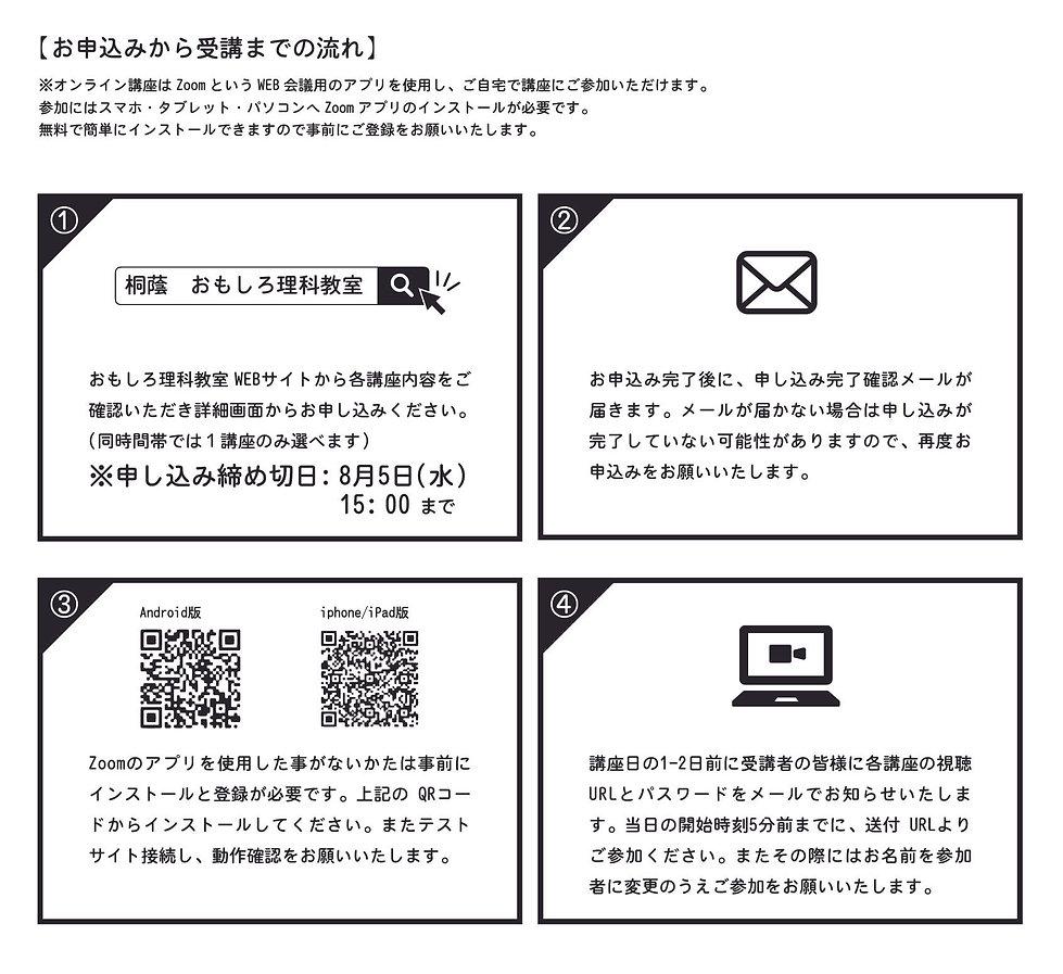 申し込み用ボックス0716_アートボード 1 のコピー 3.jpg