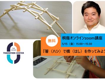 箸(ハシ)で橋(はし)を作ってみよう【桐蔭オンライン講座】