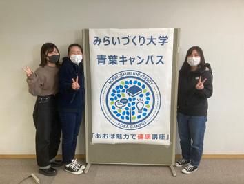 スポーツ健康政策学部尾山裕介先生が青葉区主催の「みらいづくり大学」で講演されました
