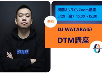 DJ WATARAIのDTM講座【桐蔭オンライン講座】