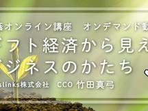 桐蔭オンデマンド講座レポ「ギフト経済から見える新しいビジネスのかたち」