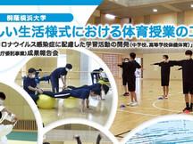 桐蔭横浜大学主催 「新型コロナウイルス感染症に配慮した学習活動の開発(中学校、高等学校保健体育)」オンラインセミナーのご案内
