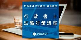 資格講座 バナー-07.jpg