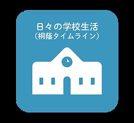 アイコン 学校_アートボード 1.png