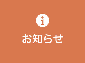 受講生作品展開催(オンライン)のお知らせ