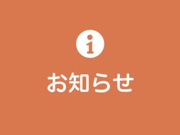 第一弾【桐蔭学園トランジションセンター講座】講師・パートナー募集!(締切:1月15日24時)