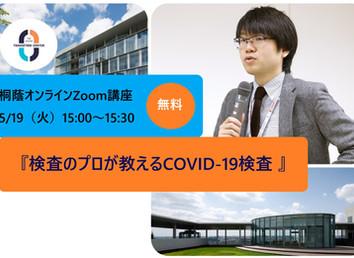 検査のプロが教えるCOVID-19検査【桐蔭オンライン講座】