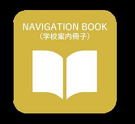 アイコン 学校_アートボード 1 のコピー.png