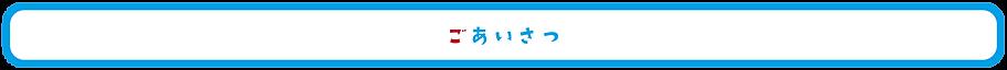 サイト用ボタン-01.png