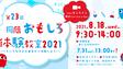 第23回桐蔭おもしろ体験教室のサイトを公開しました!
