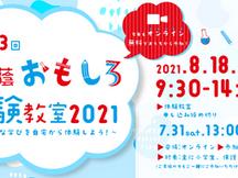 第23回 桐蔭おもしろ体験教室2021