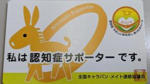 桐蔭学園があざみ野「認知症の人にやさしい街プロジェクト」に参画、始動!