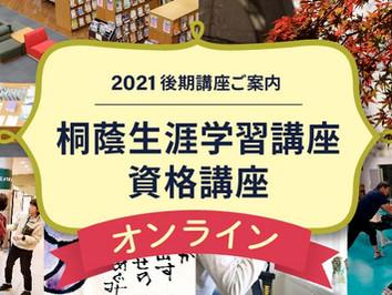 【2021 後期講座ご案内】桐蔭生涯学習講座 資格講座【オンライン】