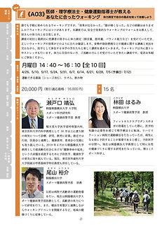 ★入稿用 2021桐蔭生涯学習講座冊子4.jpg