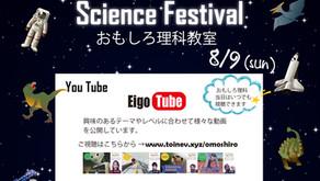 Science Festival おもしろ理科教室