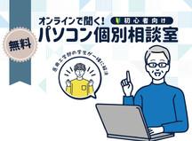 「オンラインで聞く!パソコン個別相談室」動画を公開しました!