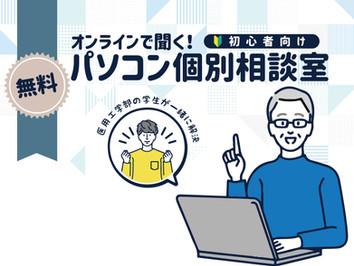 「オンラインで聞く!パソコン個別相談室」2021年のスケジュールを公開しました!
